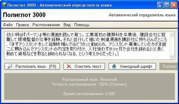 POLYGLOT 3000 3.53 СКАЧАТЬ БЕСПЛАТНО